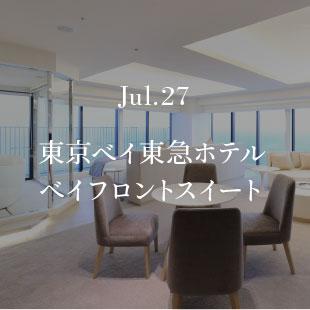 Jul.27 東京ベイ東急ホテル ベイフロントスイート