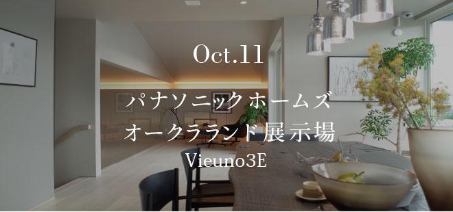 Oct.11 パナソニックホームズ オークラランド展示場 Vieuno3E