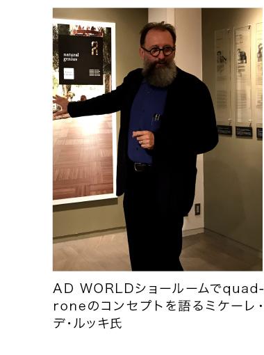 AD WORLDショールームでquadroneのコンセプトを語るミケーレ・デ・ルッキ氏