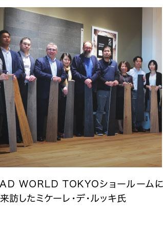 AD WORLD TOKYOショールームに来訪したミケーレ・デ・ルッキ氏