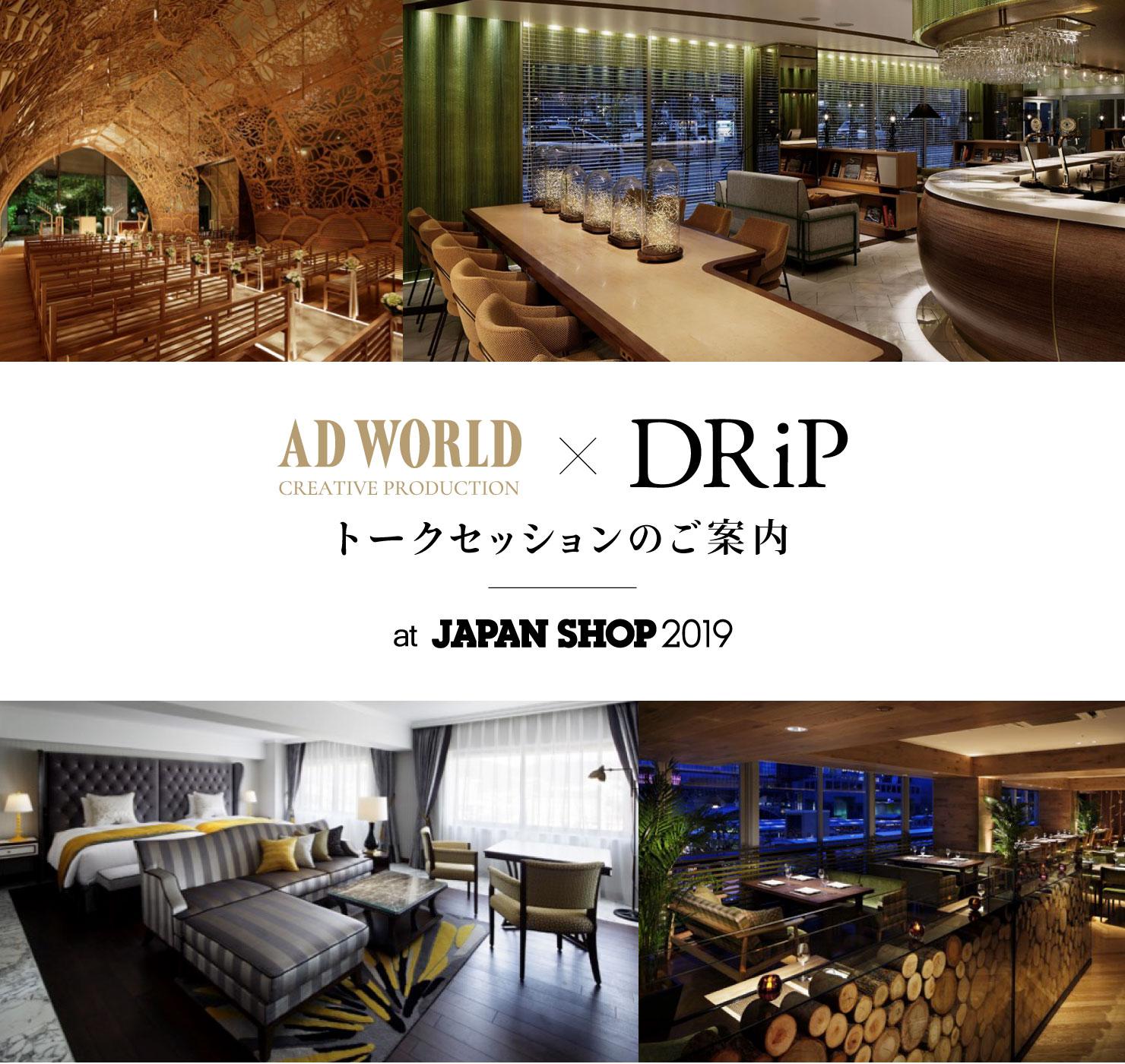 AD WORLD × DRip トークセッションのご案内 at JAPAN SHOP 2019