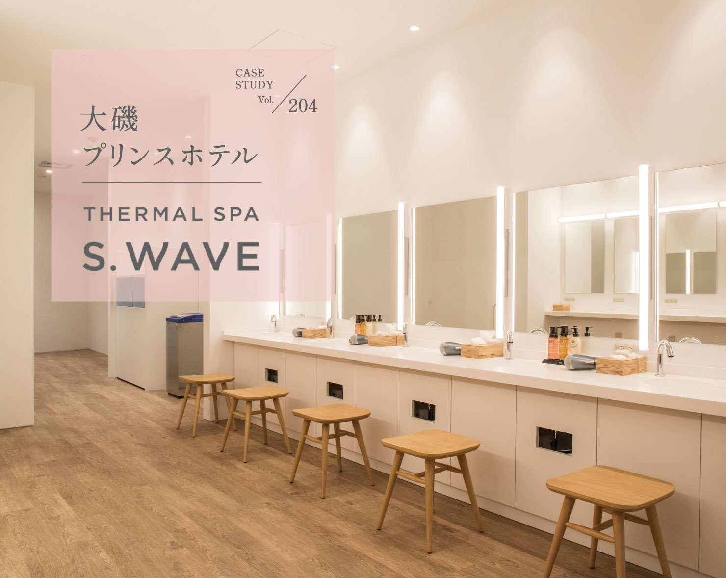 CASE STUDY Vol.204 大磯プリンスホテル THERMAL SPA S.WAVE