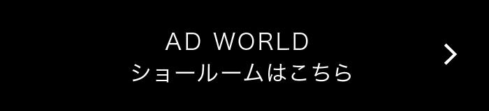 AD WORLD ショールームはこちら