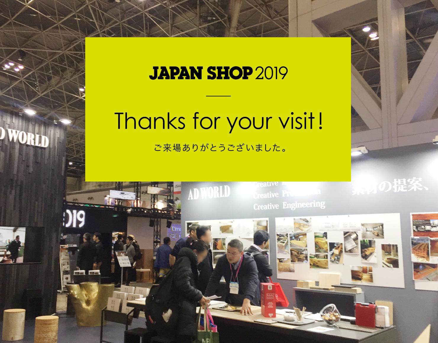 JAPAN SHOP 2019 ご来場ありがとうございました。