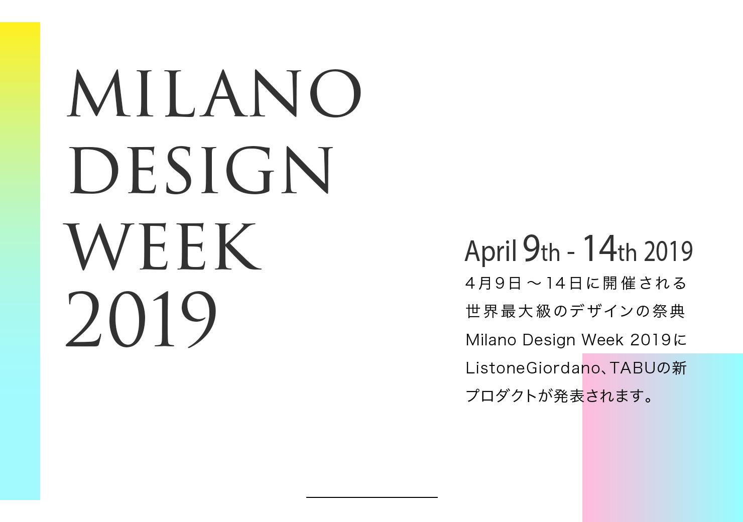 4月9日〜14日に開催される世界最大級のデザインの祭典 Milano Design Week 2019にListoneGiordano、TABUの新プロダクトが発表されます。
