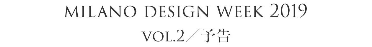 MIRANO DESIGN WEEK 2019 VOL.2/予告