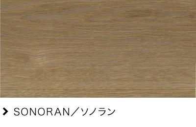 SONORAN/ソノラン