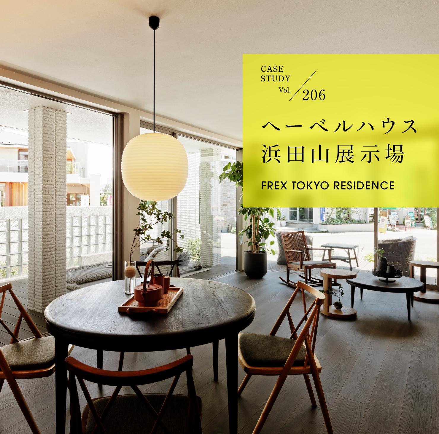 CASE STUDY Vol.206 へーベルハウス浜田山展示場 FREX TOKYO RESIDENCE