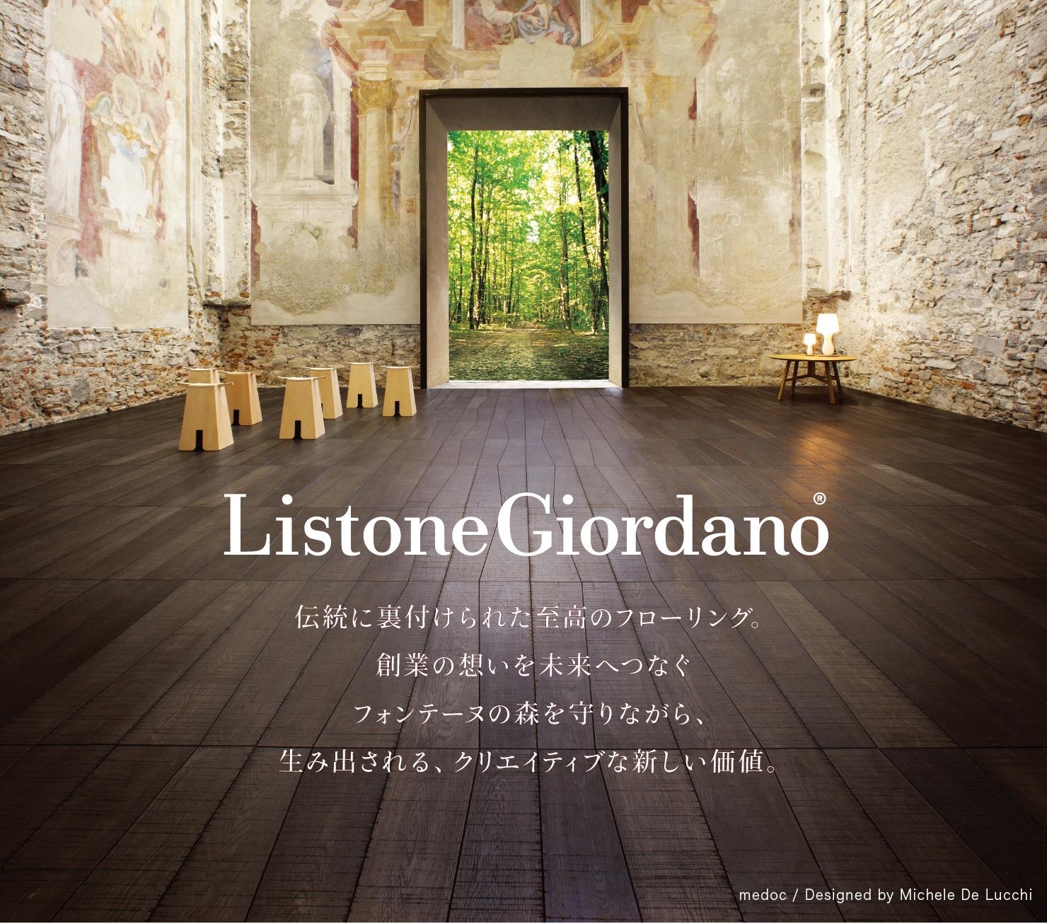 ListoneGiodano 伝統に裏付けられた至高のフローリング。創業の想いを未来へつなぐフォンテーヌの森を守りながら、生み出される、クリエイティブな新しい価値 medoc/Designed by Michele De Lucchi