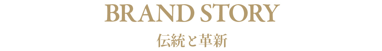 BRAND STORY 伝統と革新