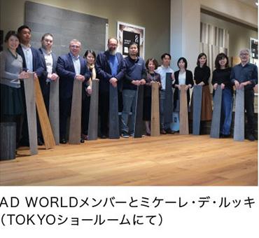 AD WORLDメンバーとミケーレ・デ・ルッキ (TOKYOショールームにて)