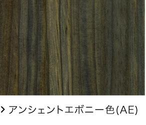 アンシェントエボニー色(AE)