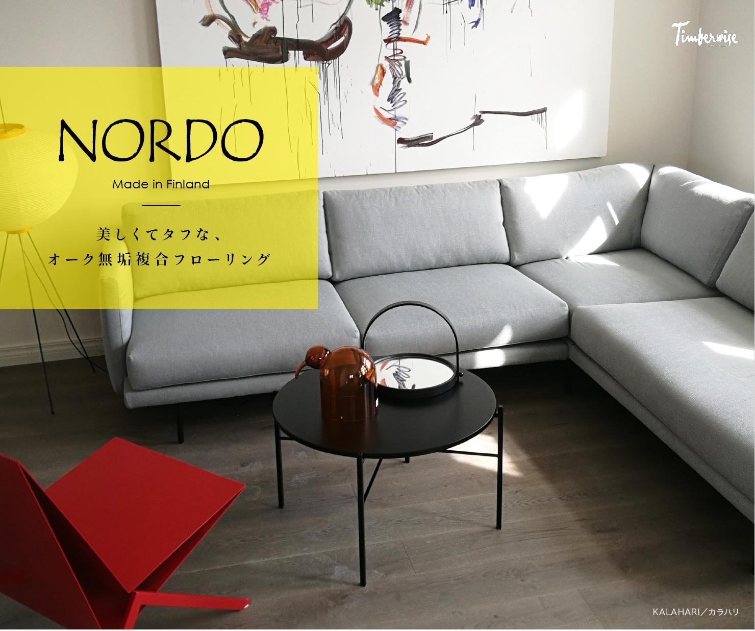 NORD ノルド Made in Finland 美しくてタフな、オーク無垢複合フローリング
