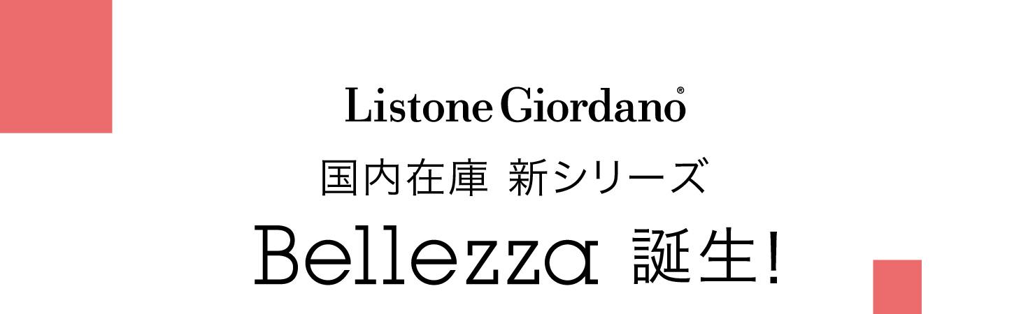 Listone Giordano 国内在庫 新シリーズ Bellezza誕生!