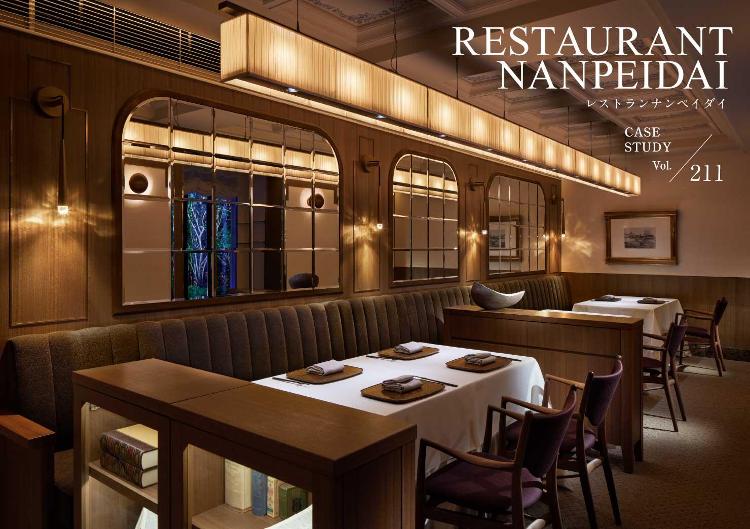 CASE STUDY Vol.211 RESTAURANT NANPEIDAI レストランナンペイダイ
