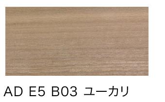 AD E5 B03 ユーカリ
