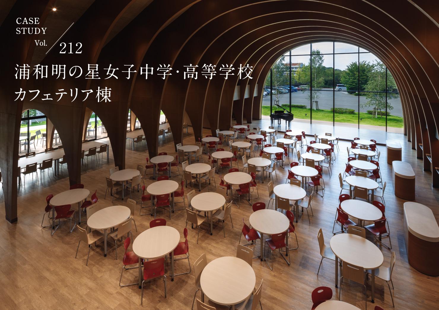 CASE STUDY Vol.212 浦和明の星女子中学・高等学校 カフェテリア棟
