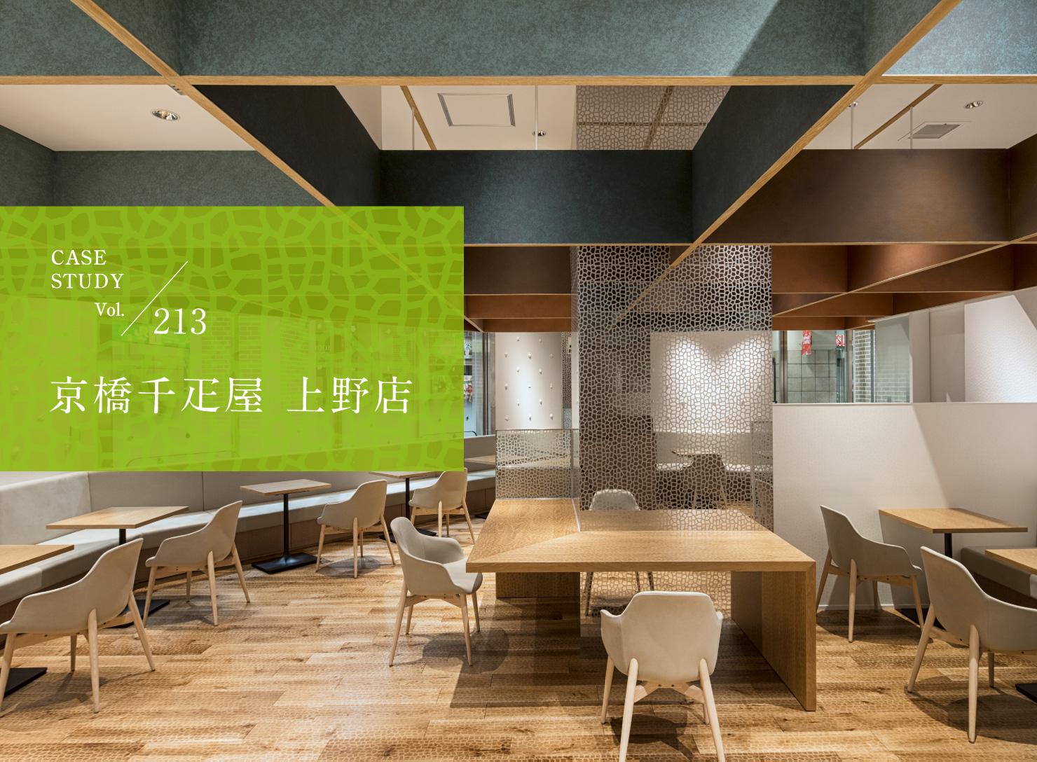 CASE STUDY Vol.207 京橋千疋屋 上野店