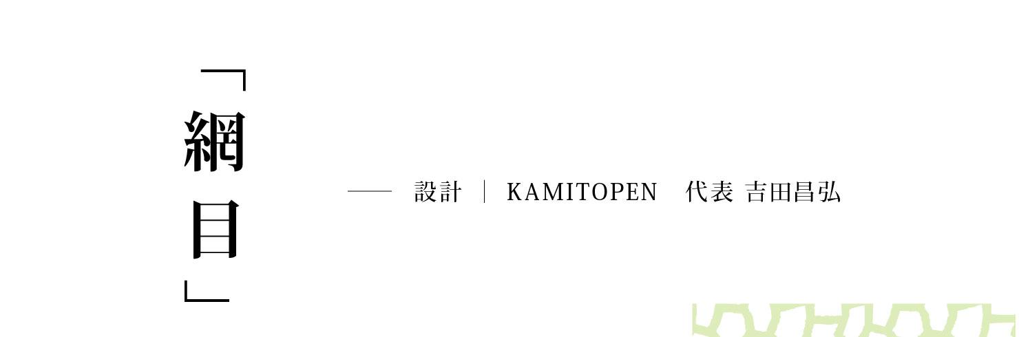 「網目」 設計 | KAMITOPEN 代表 吉田昌弘