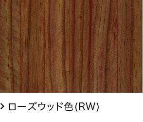 ローズウッド色(RW)