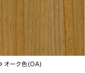 オーク色(OA)
