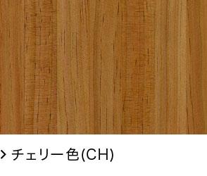 チェリー色(CH)
