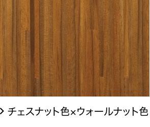 チェスナット色×ウォールナット色