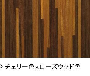 チェリー色×ローズウッド色