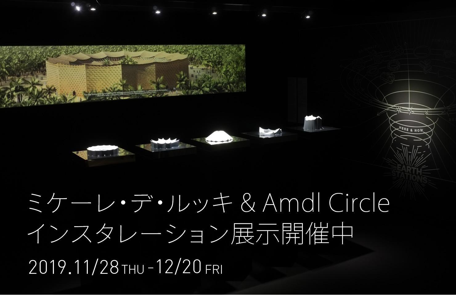 ミケーレ・デ・ルッキ & Amdl Circle インスタレーション展示開催中 2019/11/28-12/20