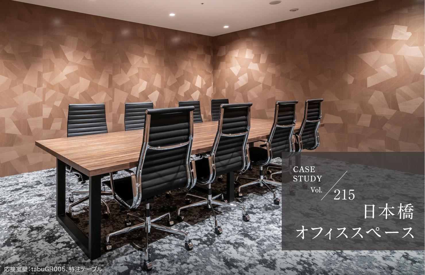 CASE STUDY Vol.25 日本橋オフィススペース