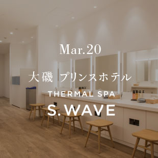 Mar.20 大磯 プリンスホテル THERMAL SPA S.WAVE