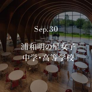 Sep.30 浦和明の星女子 中学・高等学校