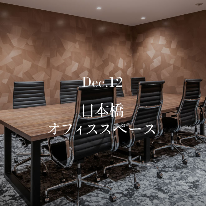 Dec.12 日本橋 オフィススペース