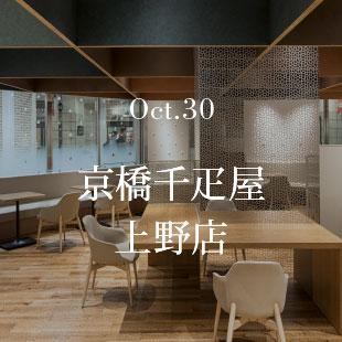 Oct.30 京橋千疋屋 上野店