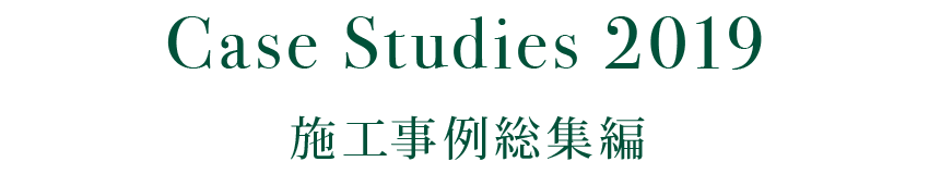 Case Studies 2019 施工事例総集編