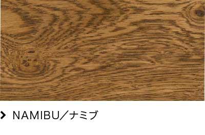 NAMIBU/ナミブ