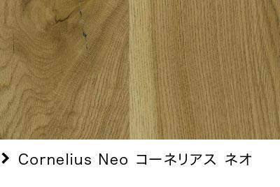Cornelius Neo コーネリアス ネオ