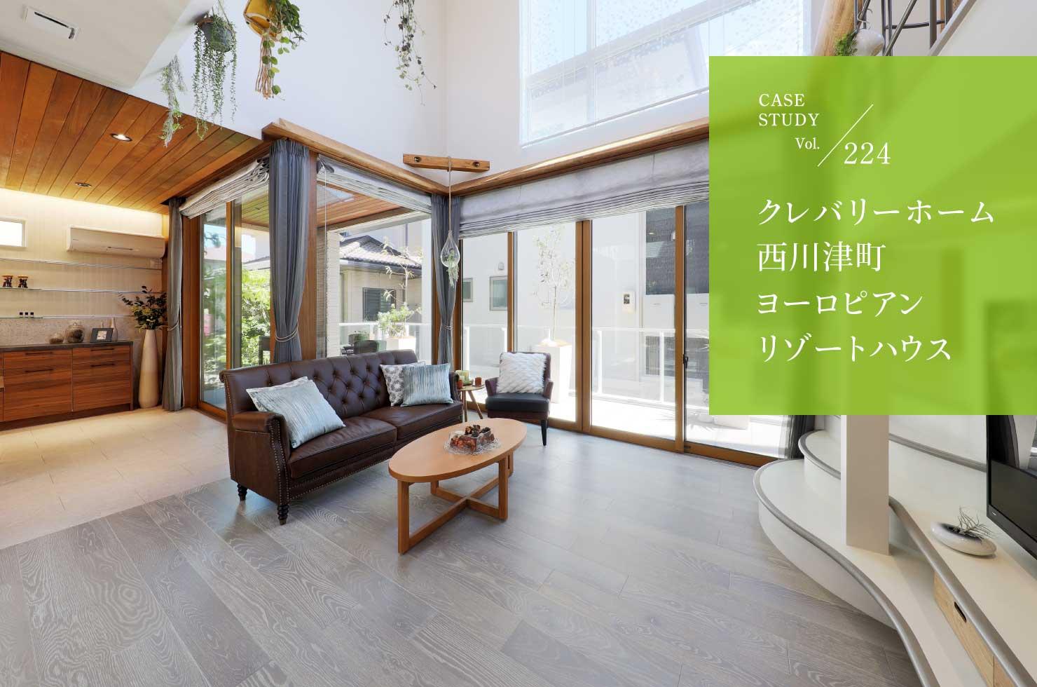 CASE STUDY vol.224 クレバリーホーム 西川津町 ヨーロピアン リゾートハウス