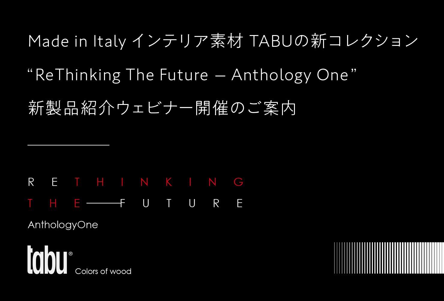 "Made in Italy インテリア素材 TABUの新コレクション ""ReThinking The Future − Anthology One"" 新製品紹介ウェビナー開催のご案内"