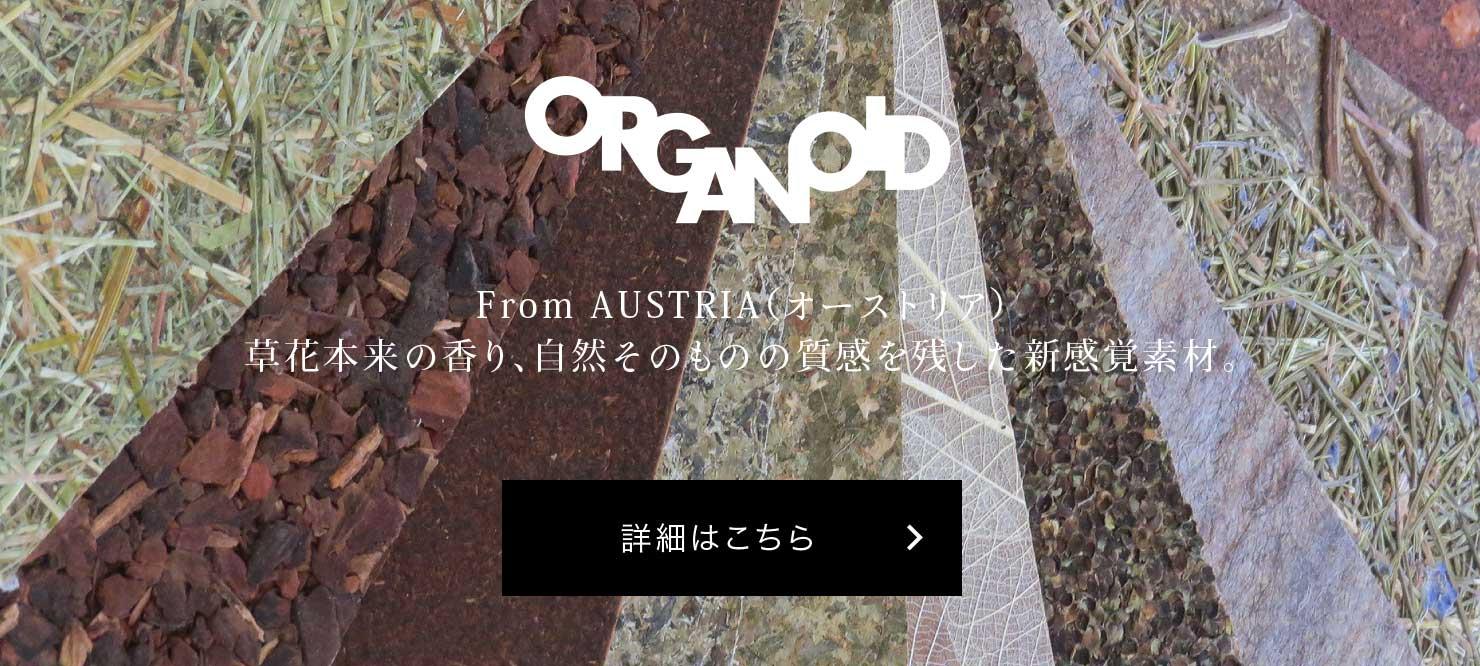 ORGANOID From AUSTRIA(オーストリア) 草花本来の香り、自然そのものの質感を残した新感覚素材。