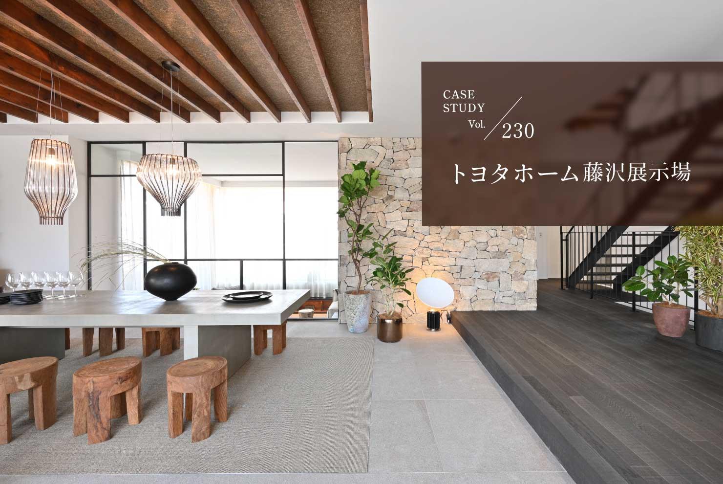CASE STUDY Vol.230 トヨタホーム藤沢展示場