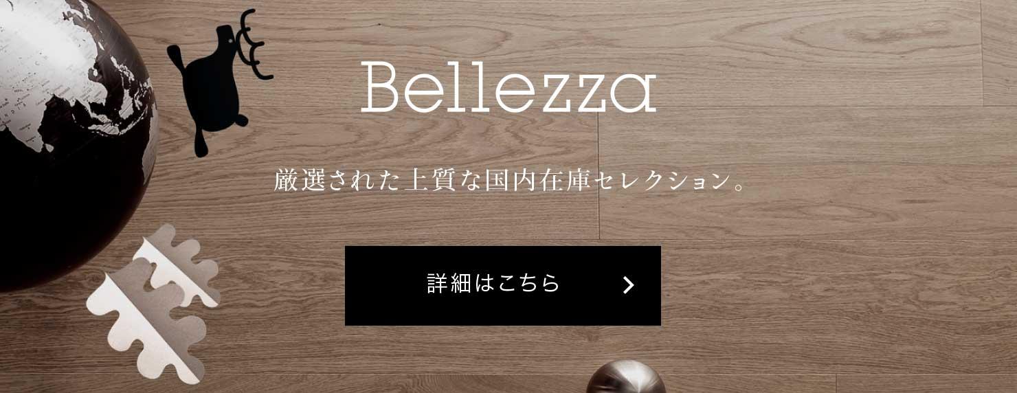 Bellezza 厳選された上質な国内在庫セレクション。詳細はこちら
