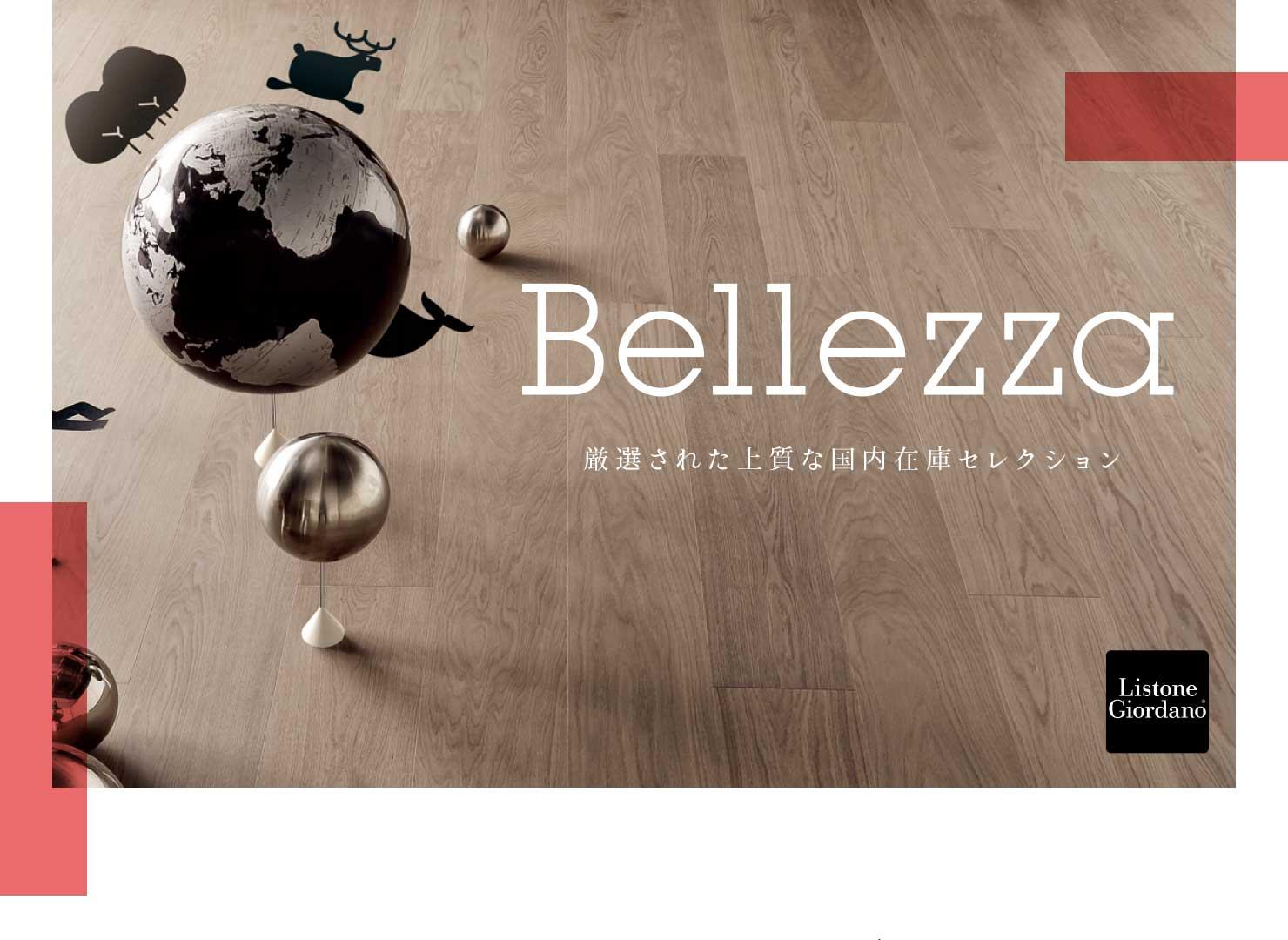 Bellezza 厳選された上質な国内在庫セレクション