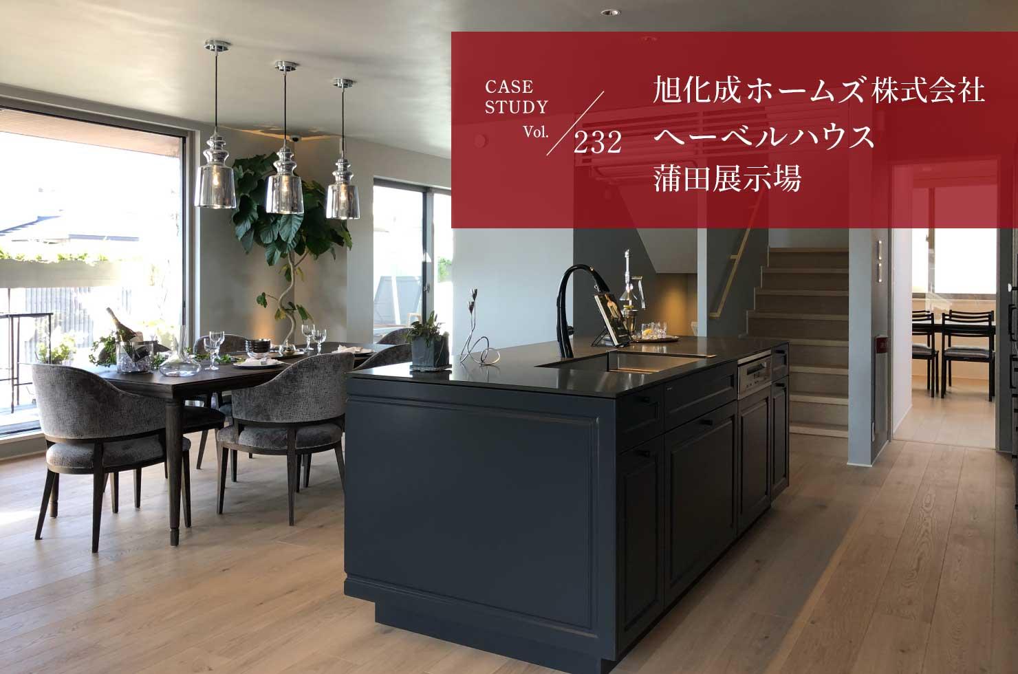 CASE STUDY vol.232 旭化成ホームズ株式会社 ヘーベルハウス 蒲田展示場