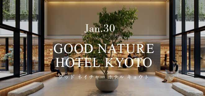 Jan.30 GOOD NATURE HOTEL KYOTO グッド ネイチャー ホテル キョウト
