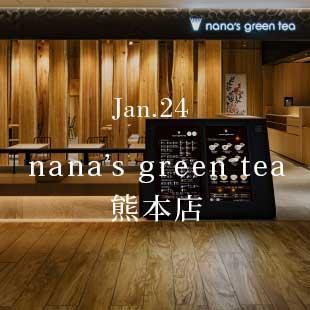 Jan.24 nana's green tea 熊本店
