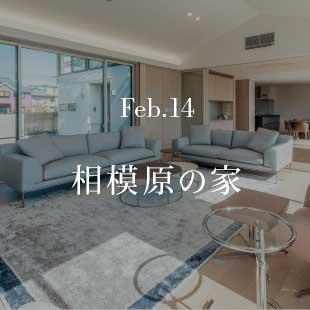 Feb.14 相模原の家