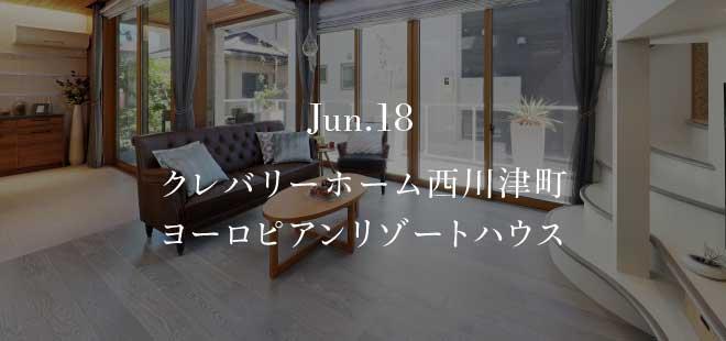 Jun.18 クレバリーホーム西川津町 ヨーロピアンリゾートハウス