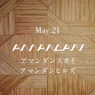 May.21 アマンダンスカイ アマンダンヒルズ