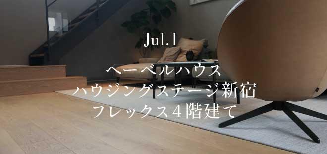 Jul.1 ヘーベルハウス ハウジングステージ新宿 フレックス4階建て